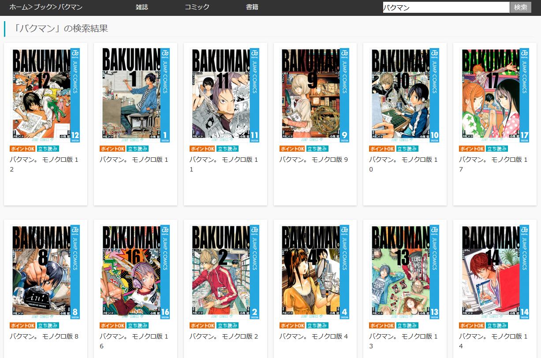 バクマン 漫画 無料 アプリ